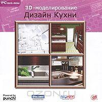 Скачать 3D-моделирование: Дизайн кухни из раздела обучающие программы в цифровом формате - купите и скачайте 3D-моделирование: Дизайн кухни в интернет магазине OZON.ru