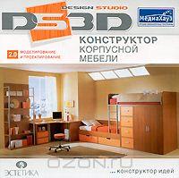 Скачать DS 3D Конструктор корпусной мебели 2.0 из раздела обучающие программы в цифровом формате - купите и скачайте DS 3D Конструктор корпусной мебели 2.0 в интернет магазине OZON.ru