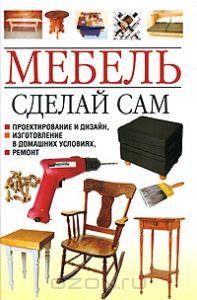 """Книга """"Мебель. Сделай сам. Проектирование и дизайн, изготовление в домашних условиях, ремонт"""""""