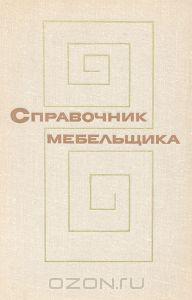 """Книга """"Справочник мебельщика"""""""