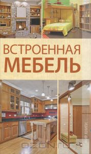 """Книга """"Встроенная мебель"""""""