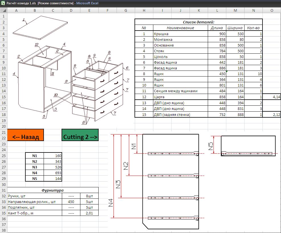 Деталировка и схема на шкаф
